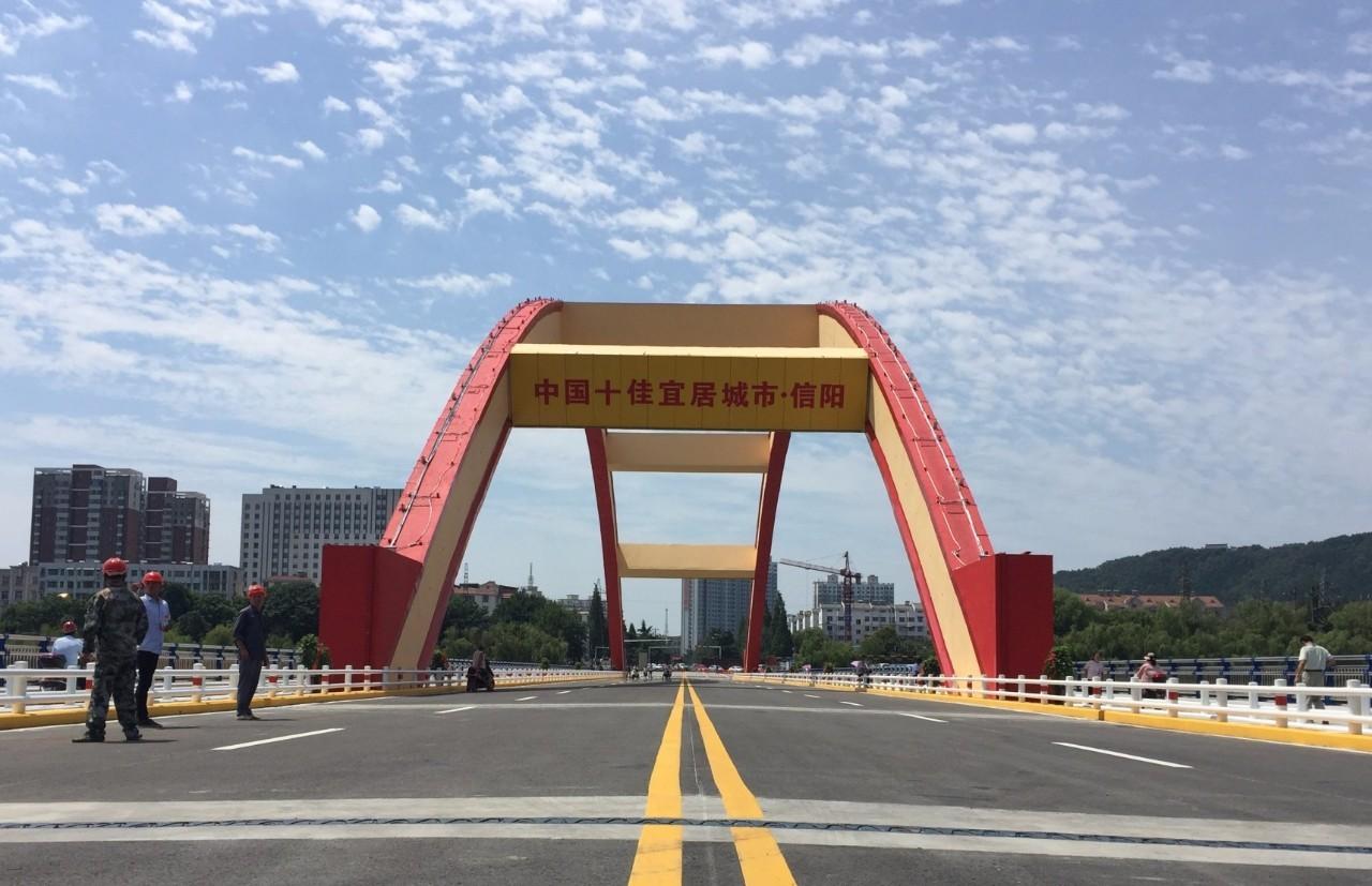 浉河彩虹橋(虹橋)改造工程